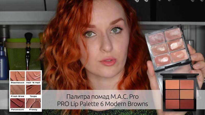 Палитра помад M.A.C. Pro Lip Palette 6 Modern Browns