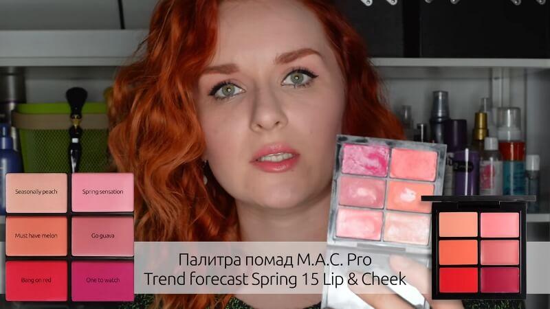 Палитра помад M.A.C. Pro Lip Palette 6 Trend Forecast Spring 15