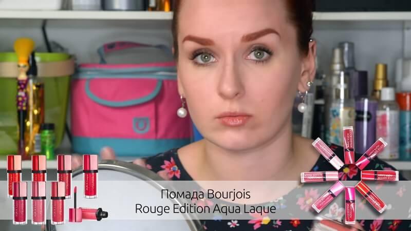 Помада Bourjois Rouge Edition Aqua Laque Lipstick