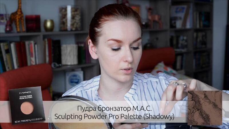 Пудра бронзатор M.A.C. Sculpting Powder Pro Palette цвет Shadowy