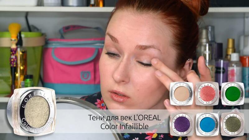 Тени для глаз L'oreal Color Infaillible (цвет коричневый)