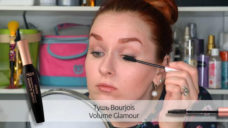 Тушь Bourjois Volume Glamour