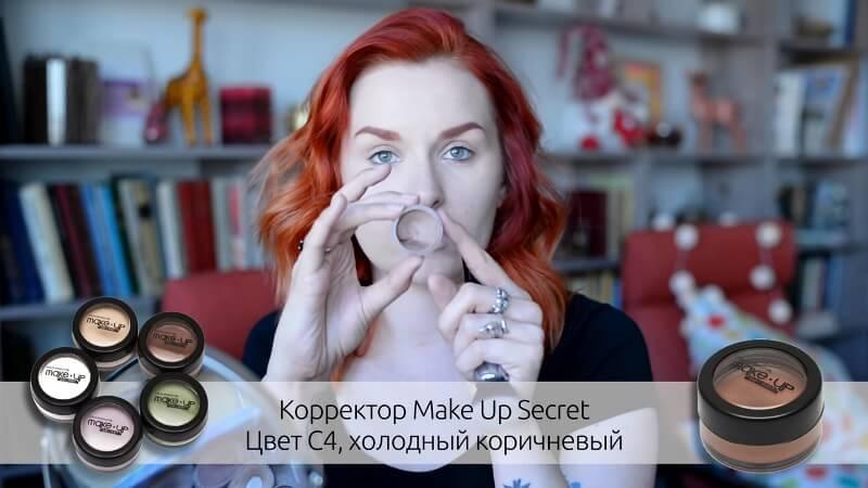 Кремовый корректор Make-Up Secret в цвете C4, холодный коричневый
