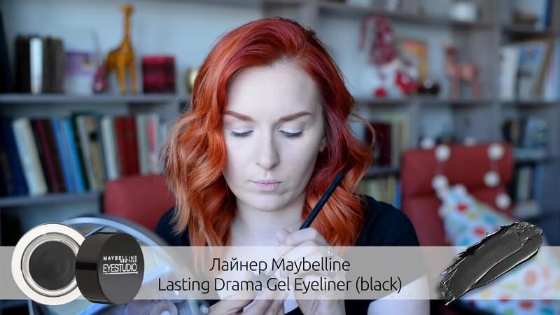 Лайнер Maybelline Lasting Drama Gel Eyeliner 24H (черный)