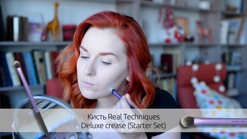 Точечно прорабатываем неровности на коже тональным кремом (база) Make-Up Secret в цвете CF2 кистью Real Techniques Deluxe Crease (Starter Set)