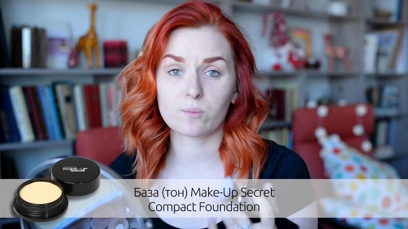 Тональный крем (база) Make-Up Secret Compact Foundation