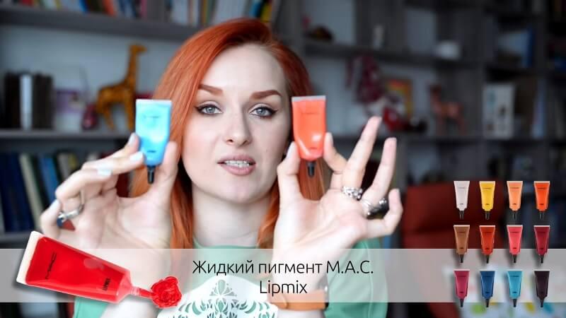 Жидкий пигмент M.A.C. Lipmix