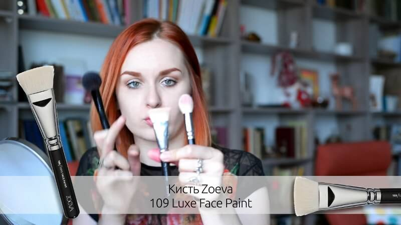 Кисть Zoeva 109 Luxe Face Paint