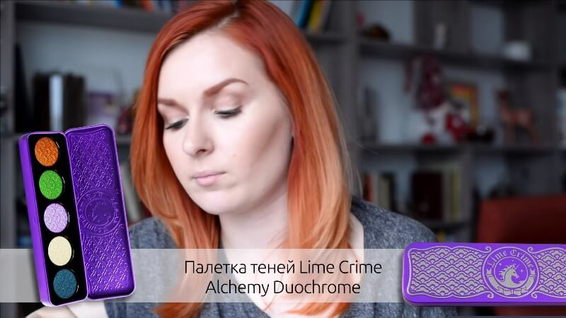 Палетка теней Lime Crime Alchemy Duochrome