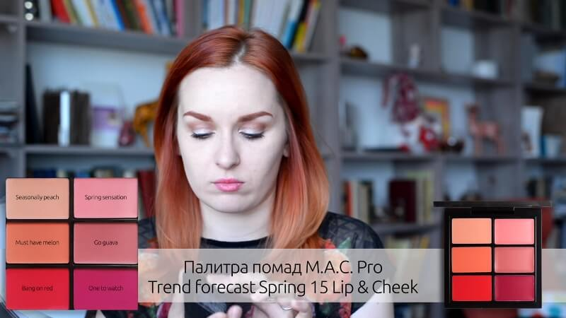 Палитра помад M.A.C. Trend Forecast Spring 15 Lip & Cheek