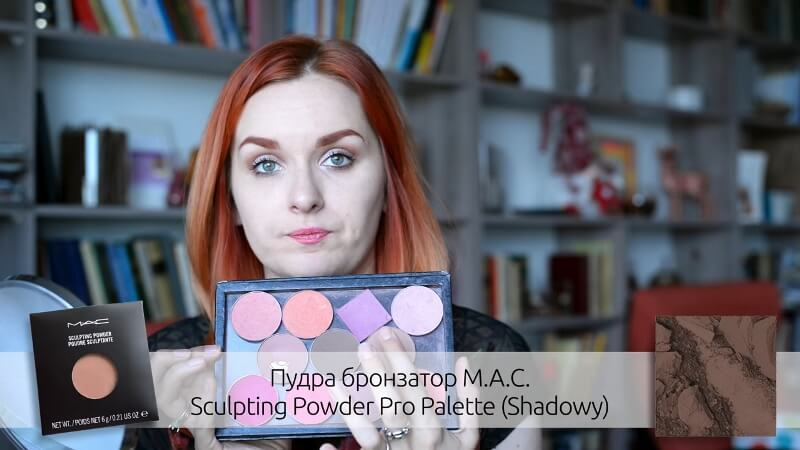 Пудра-бронзатор M.A.C. Sculpting Powder Pro Palette, цвет Shadowy