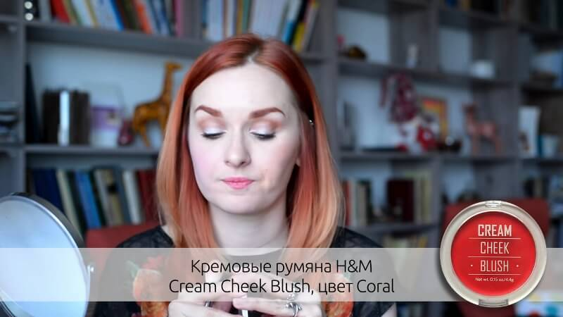 Румяна H&M Cream Cheek Blush, цвет Coral