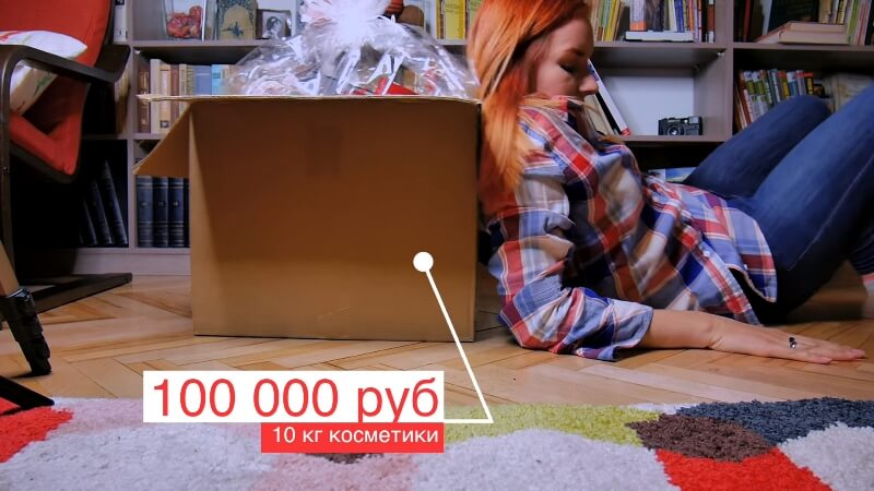 10 кг косметики на 100000 рублей