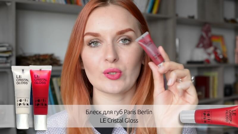 Блеск для губ Paris Berlin LE Cristal Gloss
