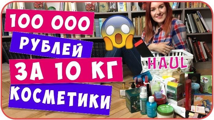 haul_kosmetiki_na_sto_tisyach_rublei_10_kilogramm