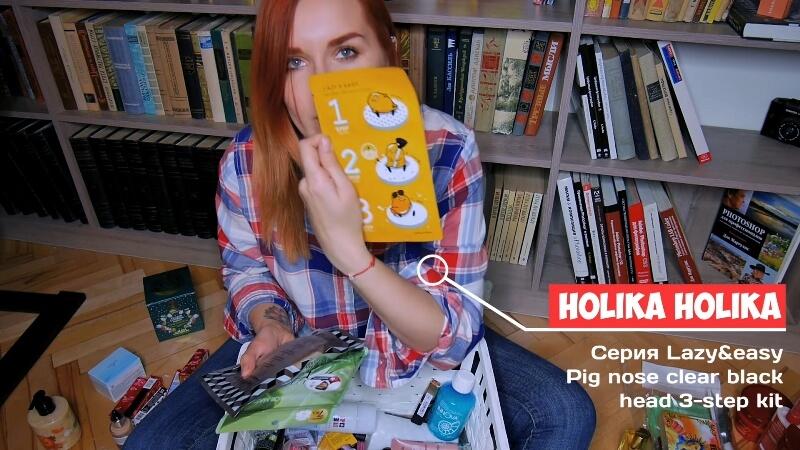 Holika Holika Lazy&easy, набор от черных точек Pig nose clear black head 3-step kit