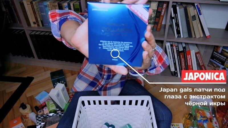 Japonika, патчи под глаза с экстрактом чёрной икры Japan gals