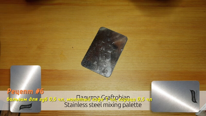 Палитра Graftobian Stainless Steel Mixing Palette