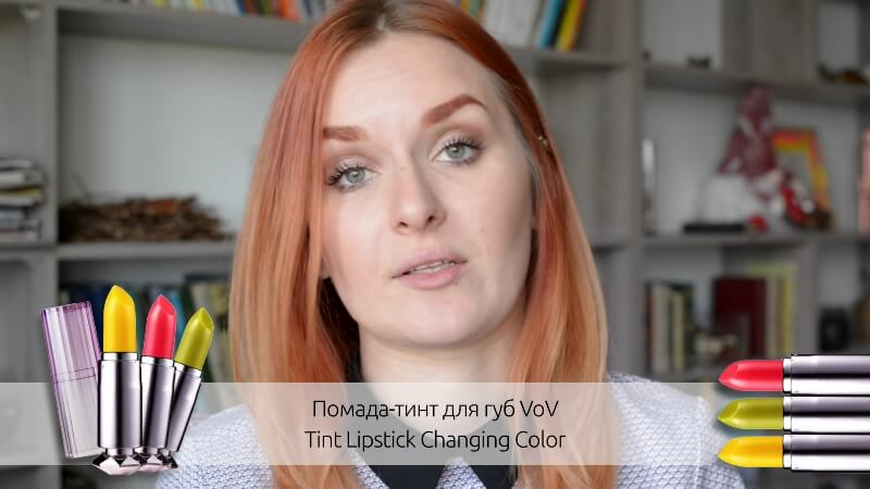 Помада-тинт VoV Tint Lipstick Changing Color
