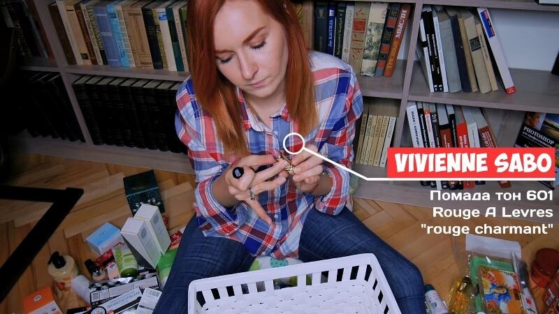 "Помада тон 601 rouge a levres ""rouge charmant"" от Vivienne Sabó"