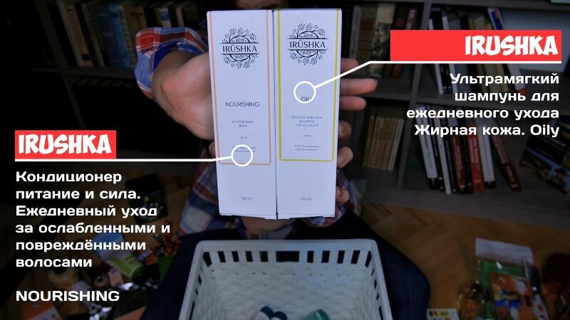 Шампунь и кондиционер от IRUSHKA