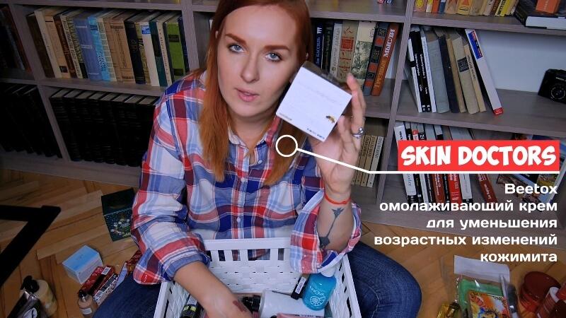 Skin doctors, крем омолаживающий для уменьшения возрастных изменений кожи Beetox