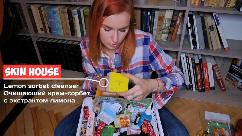 Skin House, очищающий крем-сорбет с экстрактом лимона Lemon Sorbet Cleanser