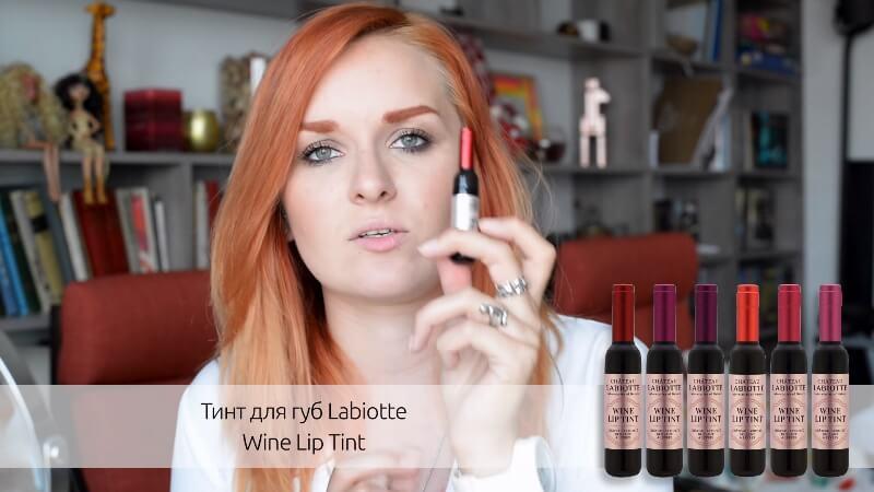 Тинт для губ Labiotte Wine Lip Tint