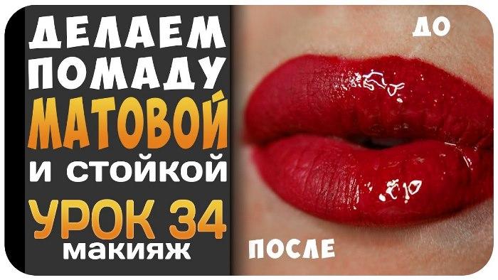 urok_kak_lyubuyu_pomadu_sdelat_matovoj_kak_sdelat_matovye_barhatnye_guby