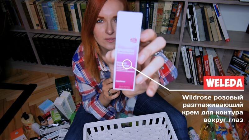 Weleda, розовый разглаживающий крем для контура вокруг глаз Wildrose