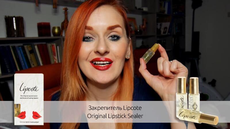 Закрепитель Lipcote Lipstick Sealer