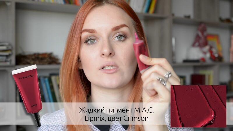 Жидкий пигмент M.A.C. Lipmix (цвет Crimson)