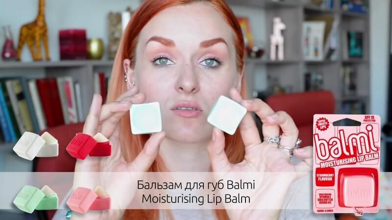 Бальзам для губ Balmi Lip Balm