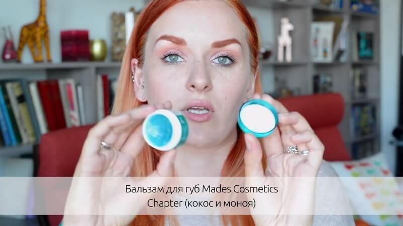 Бальзам для губ Chapter Lip Balm от Mades cosmetics (вкус кокос и маноя)