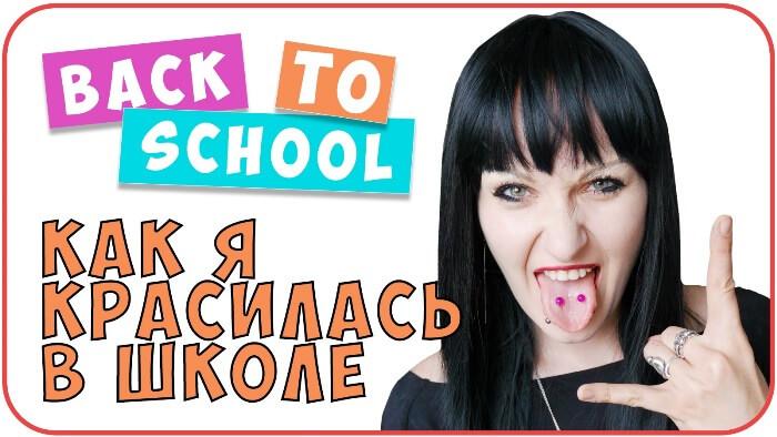 kak_ya_krasilas_v_shkolu_back_to_school