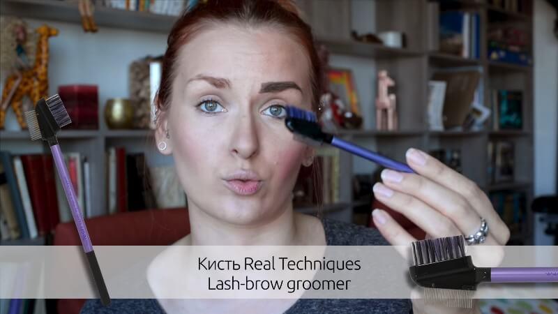 Кисть Reak Techniques Lash Brow Groomer
