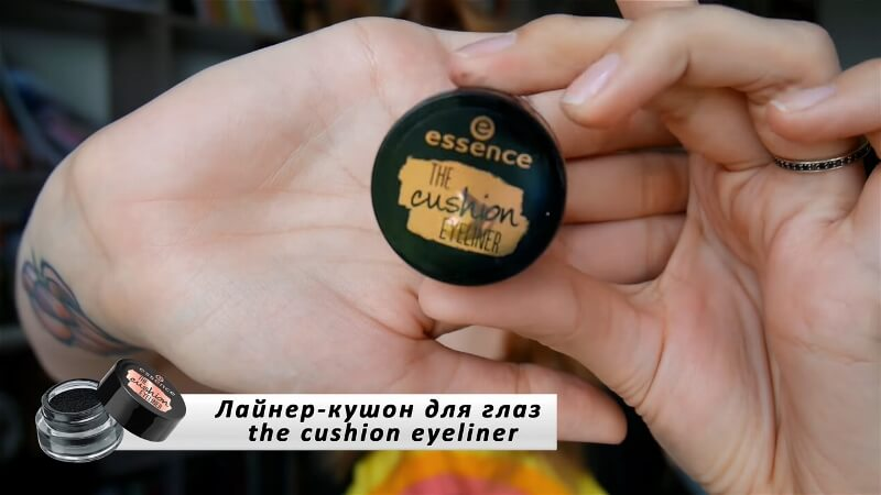 Лайнер-кушон для глаз the cushion eyeliner