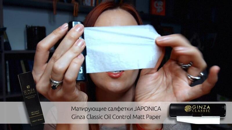 Матирующие салфетки JAPONICA Ginza Classic Oil Control Matt Paper