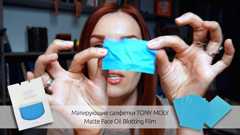 Матирующие салфетки TONY MOLY Matte Face Oil Blotting Film