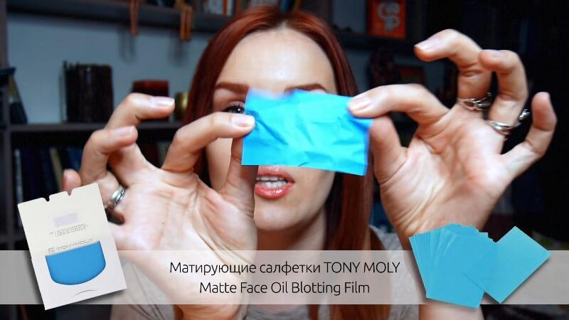 Матирующие салфетки TONY MOLY Matte Face Oil Blotting Film