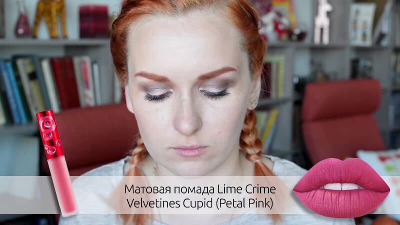 Матовая помада Lime Crime Velvetines Cupid