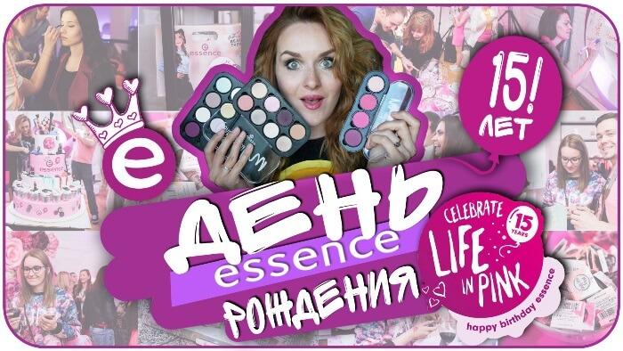 obzor-essence-kosmetika-den-rojdeniya-15-let