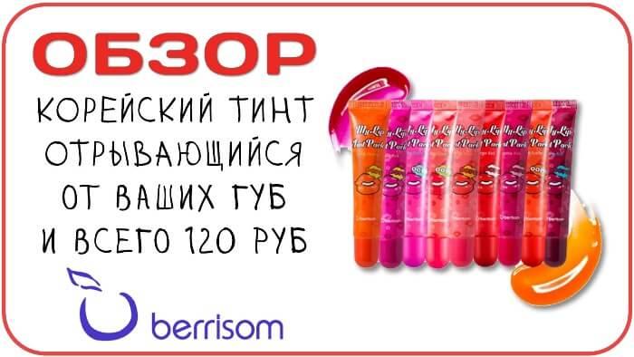 obzor_berrisom_my_lip_tint_pack_dlya_gub