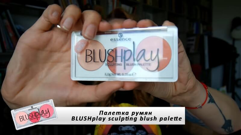 Палетка румян BLUSHplay sculpting blush palette