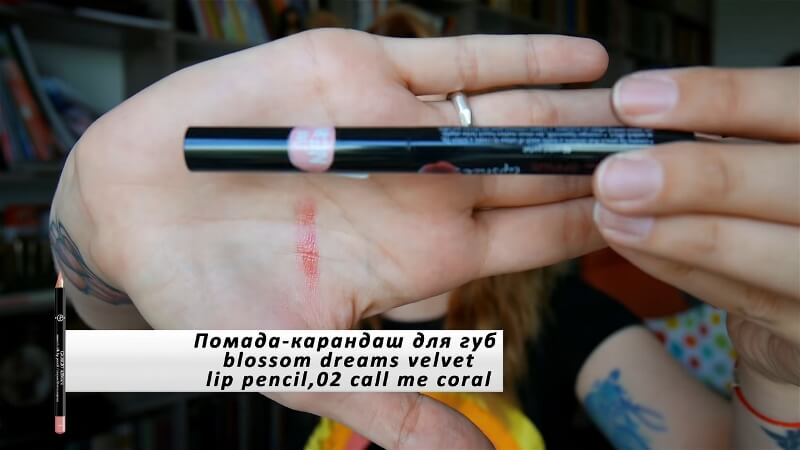 Помада-карандаш для губ blossom dreams velvet lip pencil,02 call me coral