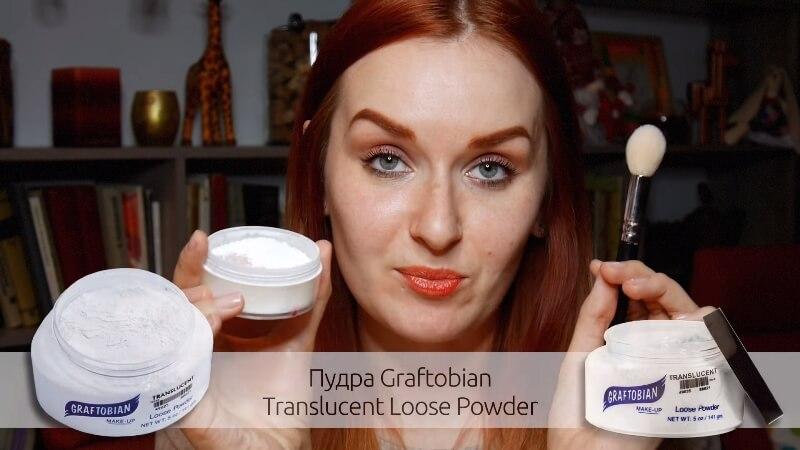 Транспарантная пудра Graftobian Translucent Loose Powder