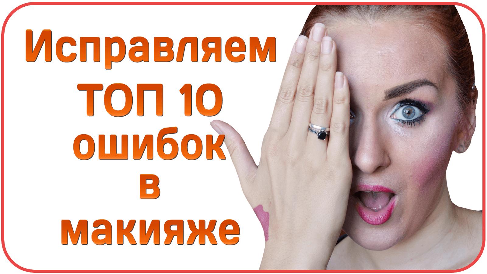 top_10_desyat_oshibok_v_makiyaje_makeup_mistakes