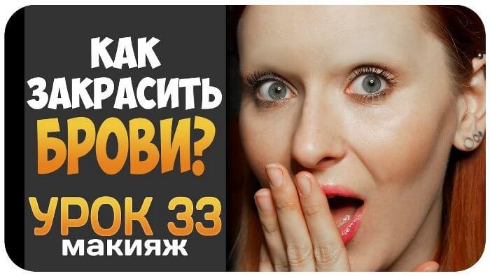 urok_kak_zakrasit_brovi_mylom_ili_kleem_menyaem_formu_brovej_bez_specialnyh_sredstv
