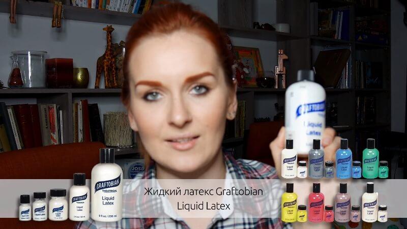 Жидкий латекс Graftobian Liquid Latex