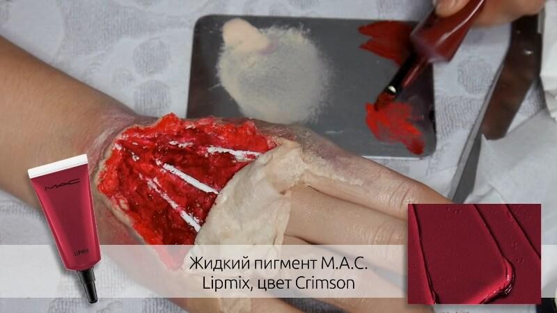 Жидкий пигмент M.A.C. Lipmix? цвет Crimson